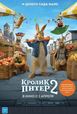 Кролик Питер 2