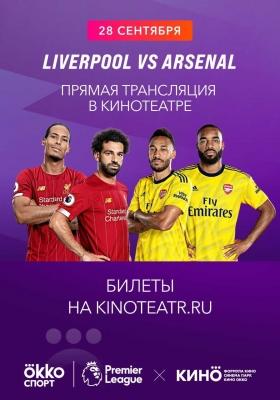 Прямая трансляция матча Ливерпуль – Арсенал от Okko Спорт