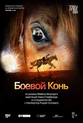 TheatreHD: Боевой конь
