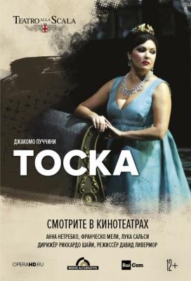 Opera HD: Тоска