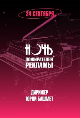 Ночь пожирателей рекламы в сопровождении симфонического оркестра