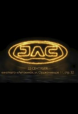 JAC. Эра электромобилей