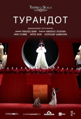 La Scala: Турандот