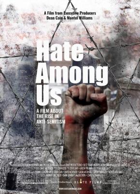 Ненависть среди нас